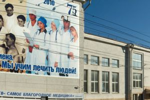 Novosibirsk State Medical University (Novosibirsk State Medical University)