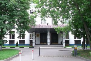 Institute for Advanced Studies of the Federal Medical and Biological Agency of Russia